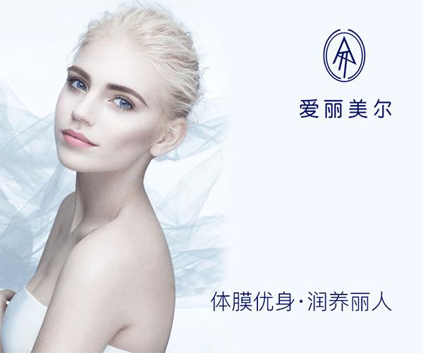 爱丽美尔(Ailimeier)品牌策划