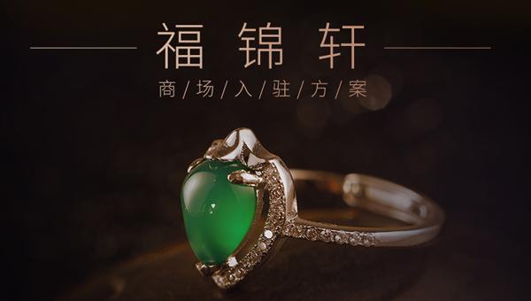 福锦轩 品牌策划