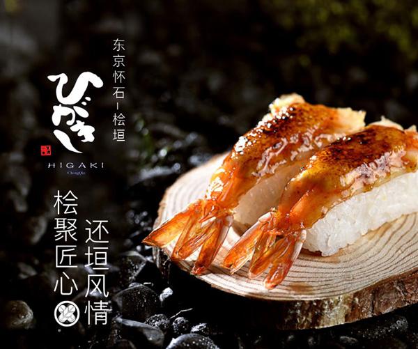 东京怀石 品牌策划