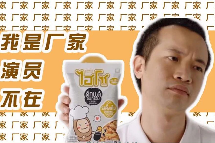 泰国这个美食广告简直神脑洞