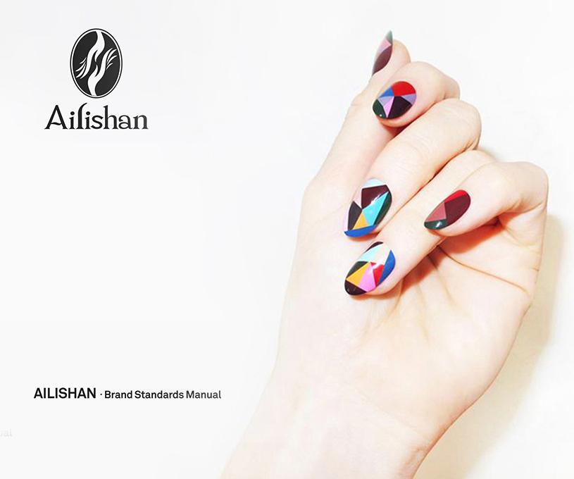 艾丽珊美甲全案品牌设计