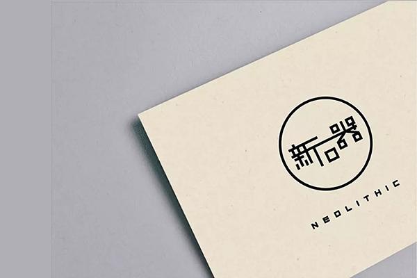 汉字在LOGO设计中的运用法则