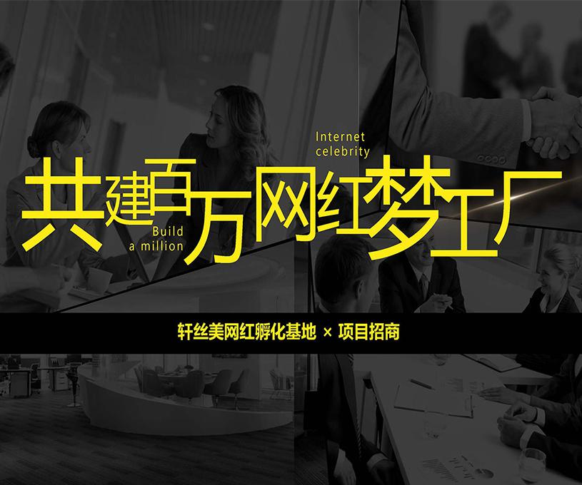 轩丝美网红直播孵化平台招商