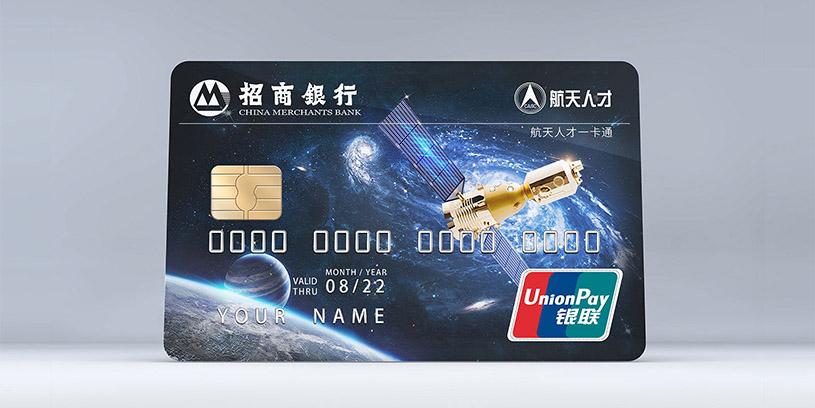 航天人才X招商银行卡片设计