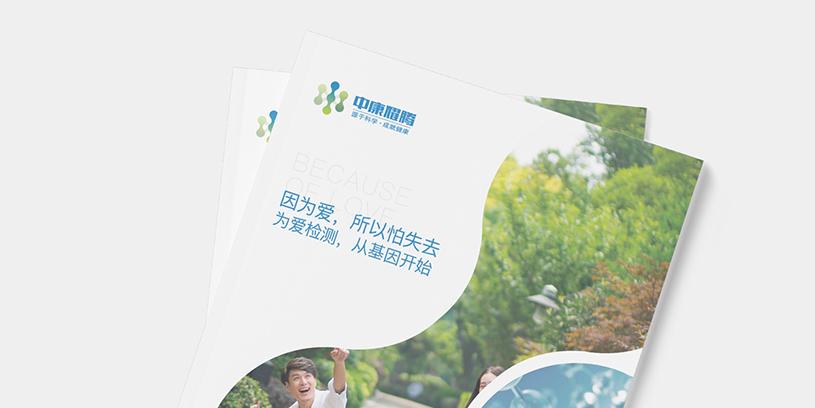 中康耀腾品牌宣传册设计