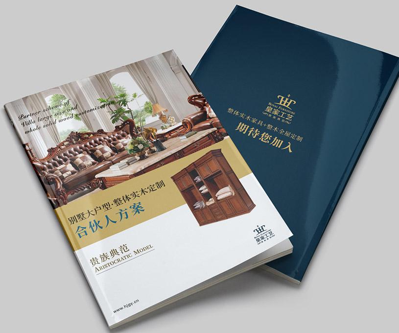 皇家工艺定制品牌画册设计