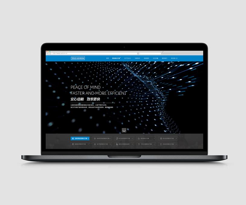 艾仕仑品牌网站建设