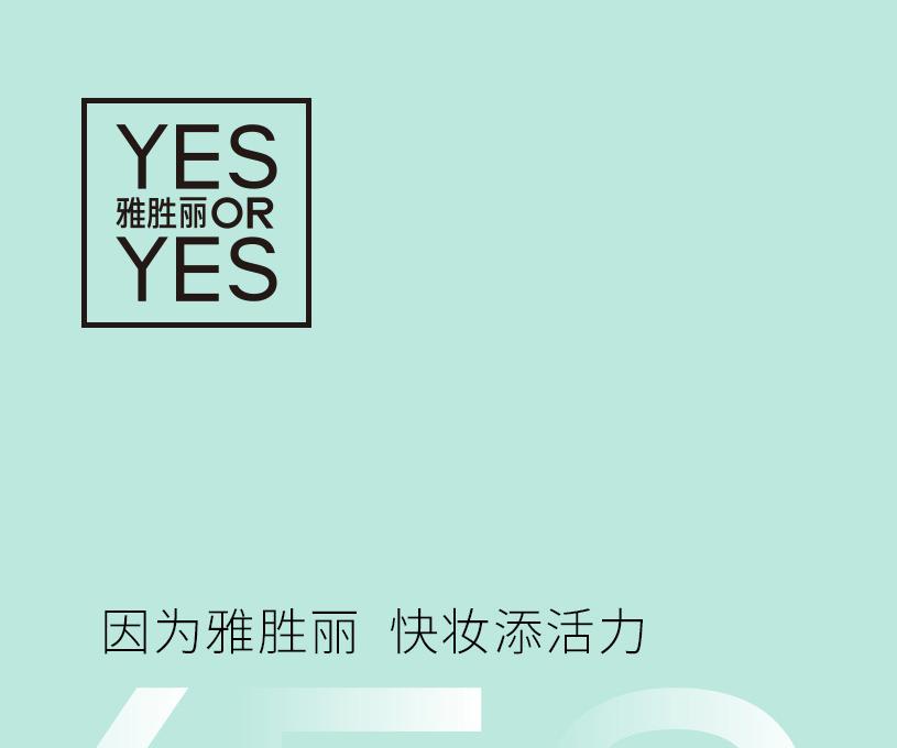 雅胜丽品牌形象视觉设计