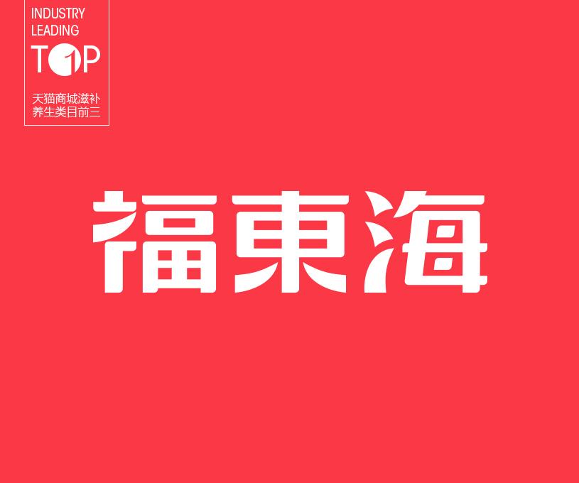 福东海全案品牌战略升级