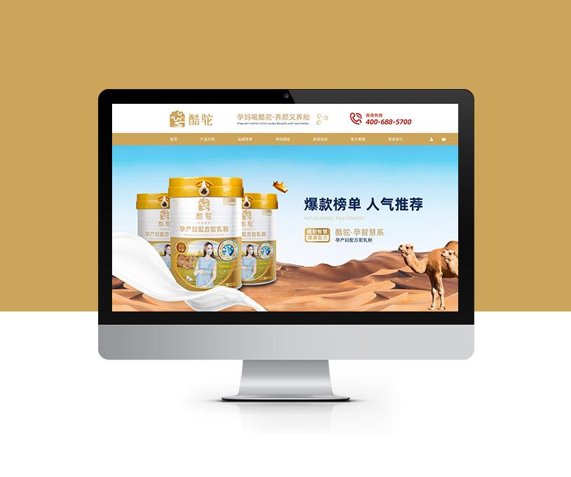 酷驼驼奶品牌网站建设
