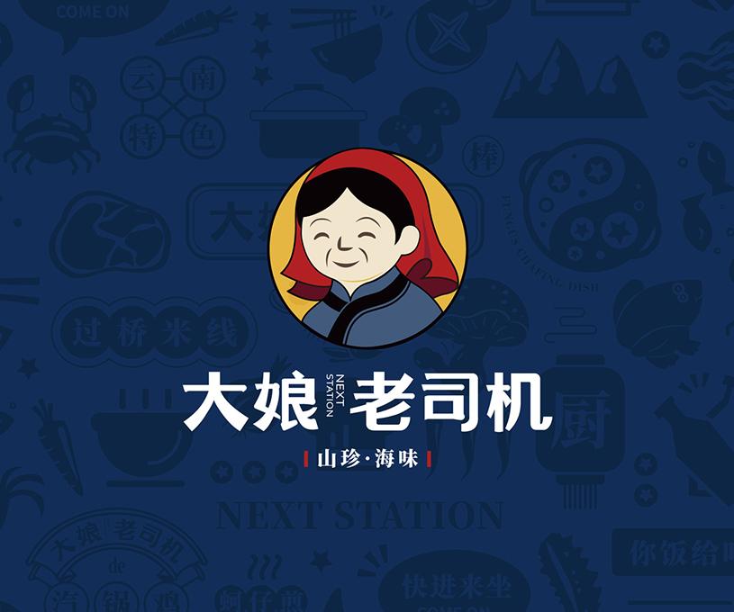 大娘老司机闽南菜品牌设计