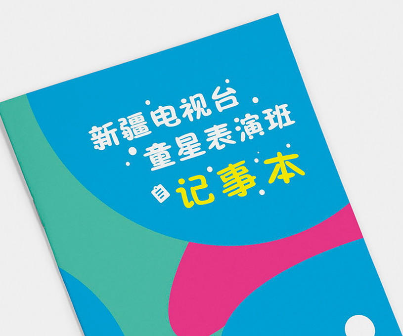 嘉艺童星表演班画册策划设计
