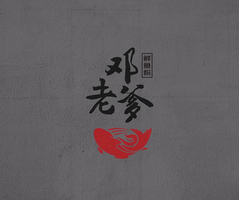 邓老爹餐饮品牌形象设计