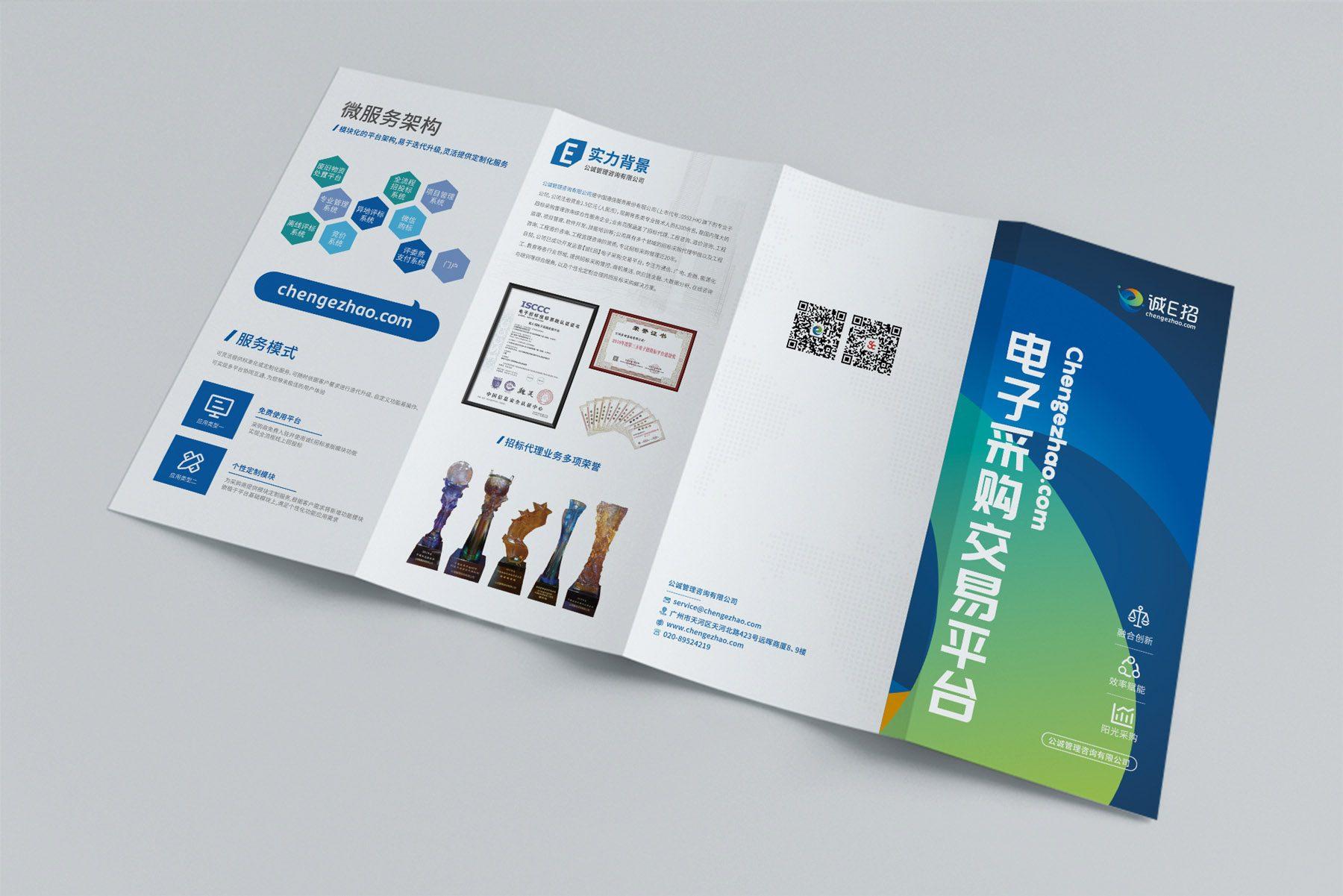 广东小李白:折页常见样式