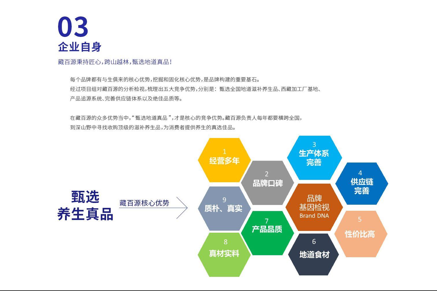 实现企业文化总体设计与具体设计的优化