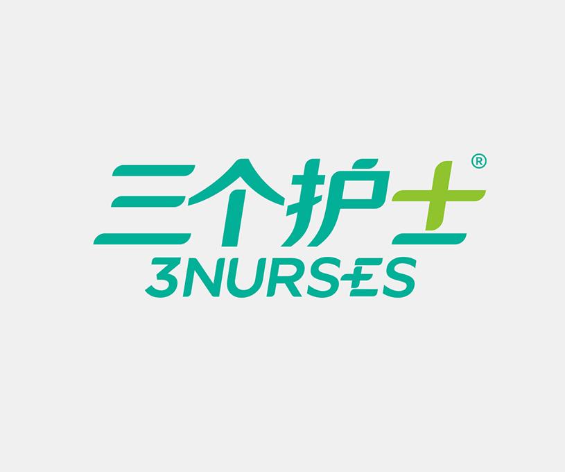 三个护士清洁品牌策划设计
