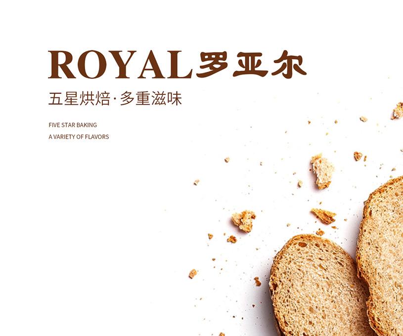 罗亚尔烘培品牌策划设计