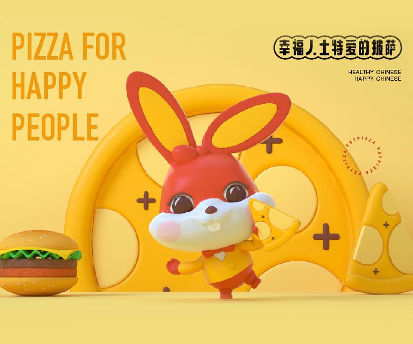 福士特披萨全案品牌策划设计