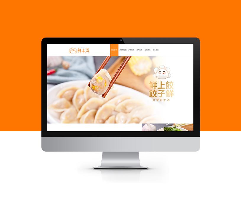鲜上饺品牌网站策划设计