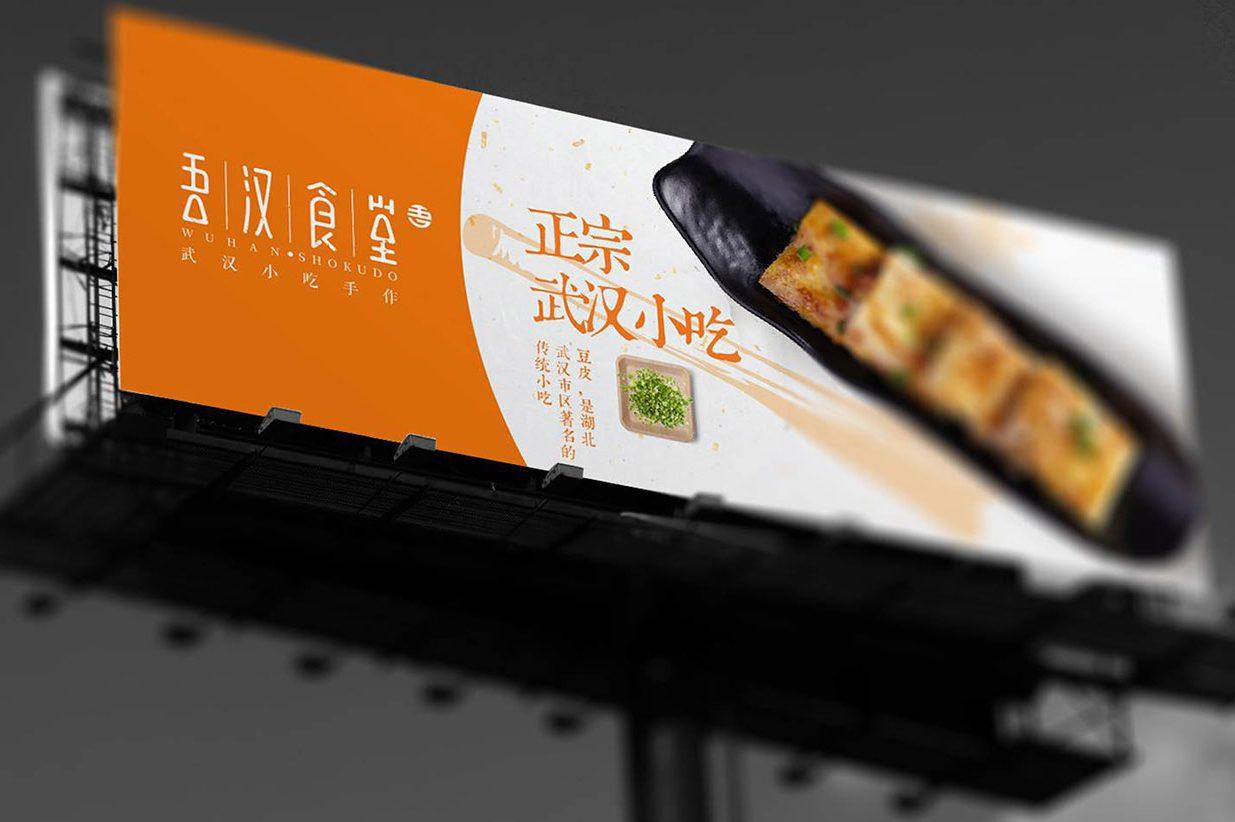 品牌 | 做食堂应如吾汉食堂,传承创新