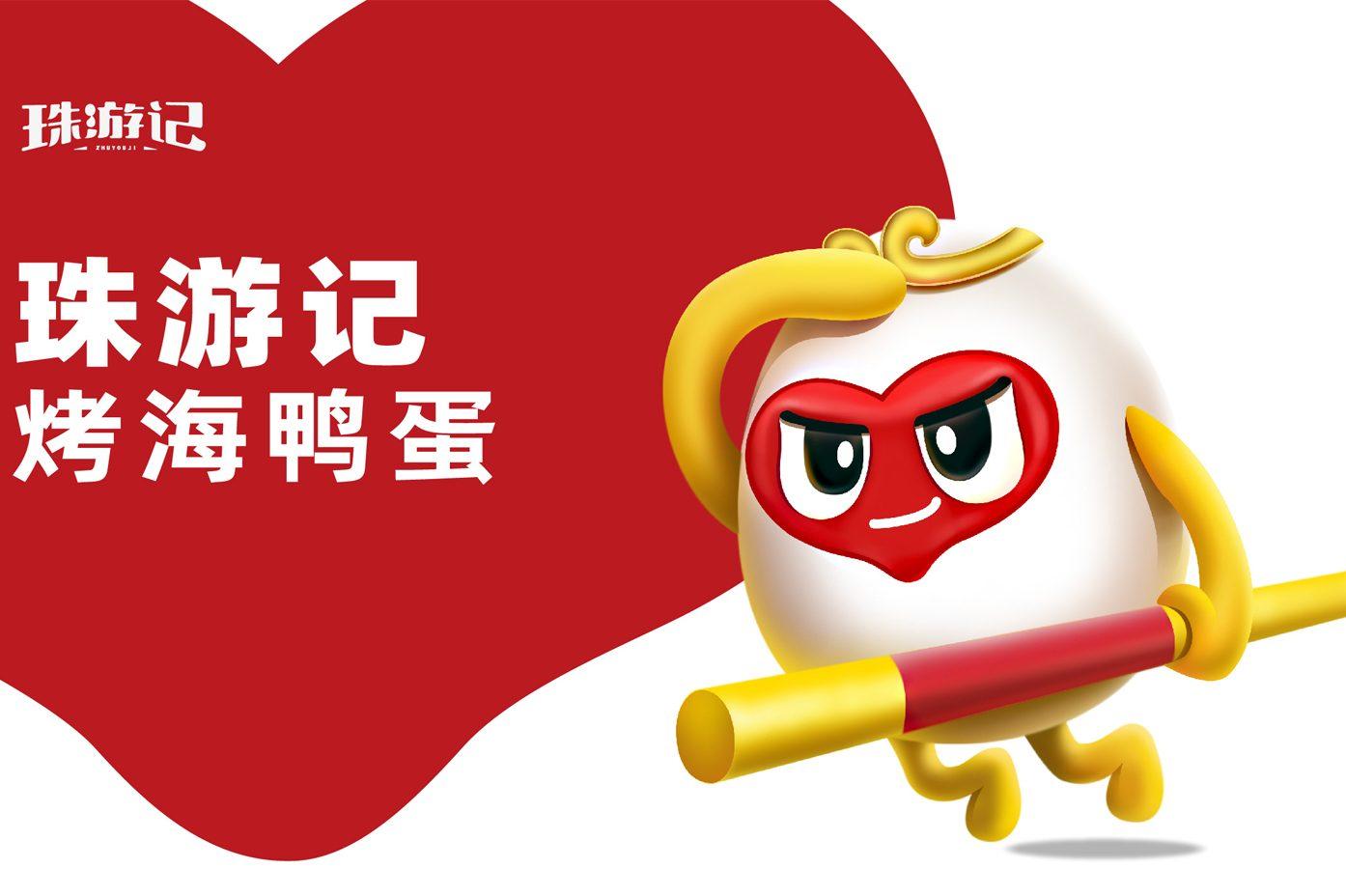 吉祥物 | 烤海鸭蛋的IP形象也能这样设计,不错!