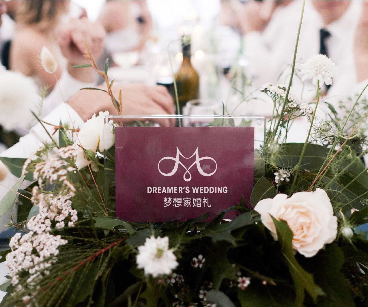 梦想家婚礼品牌创意设计