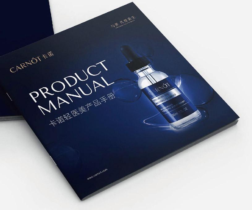 画册 | 卡诺轻医美品牌画册设计