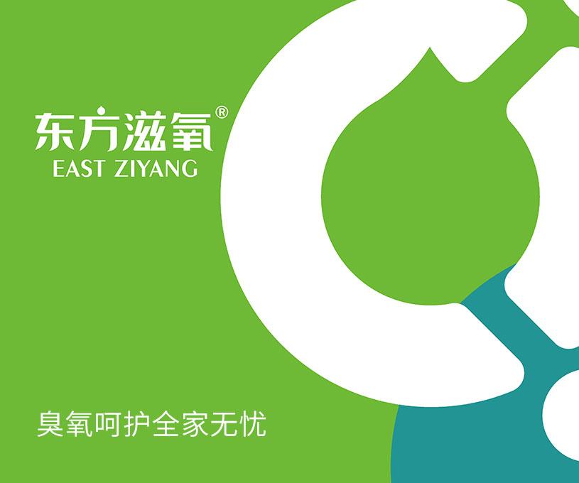 东方滋氧品牌升级设计