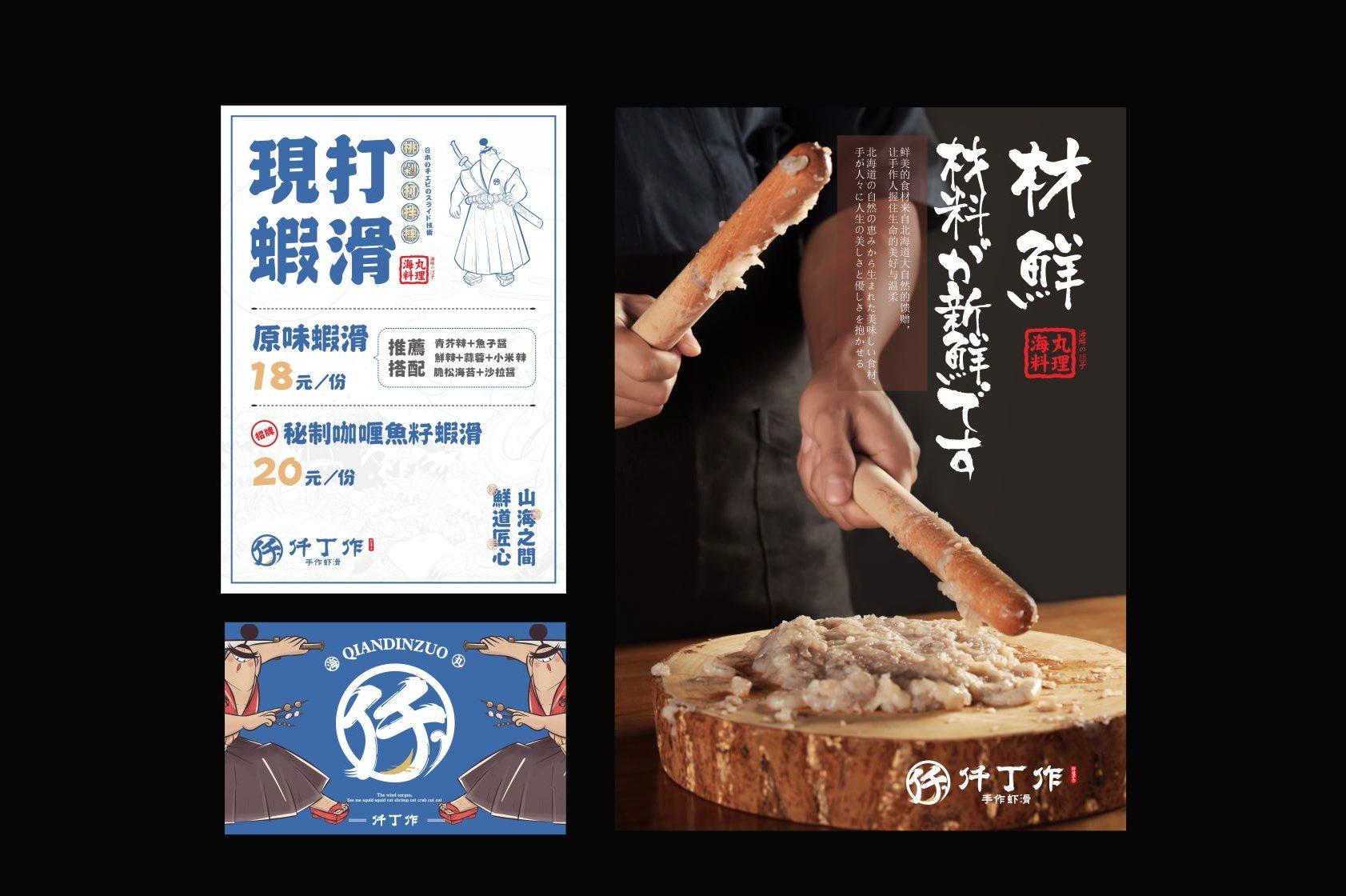 海报 | 仟丁作,打出来的虾,鲜~