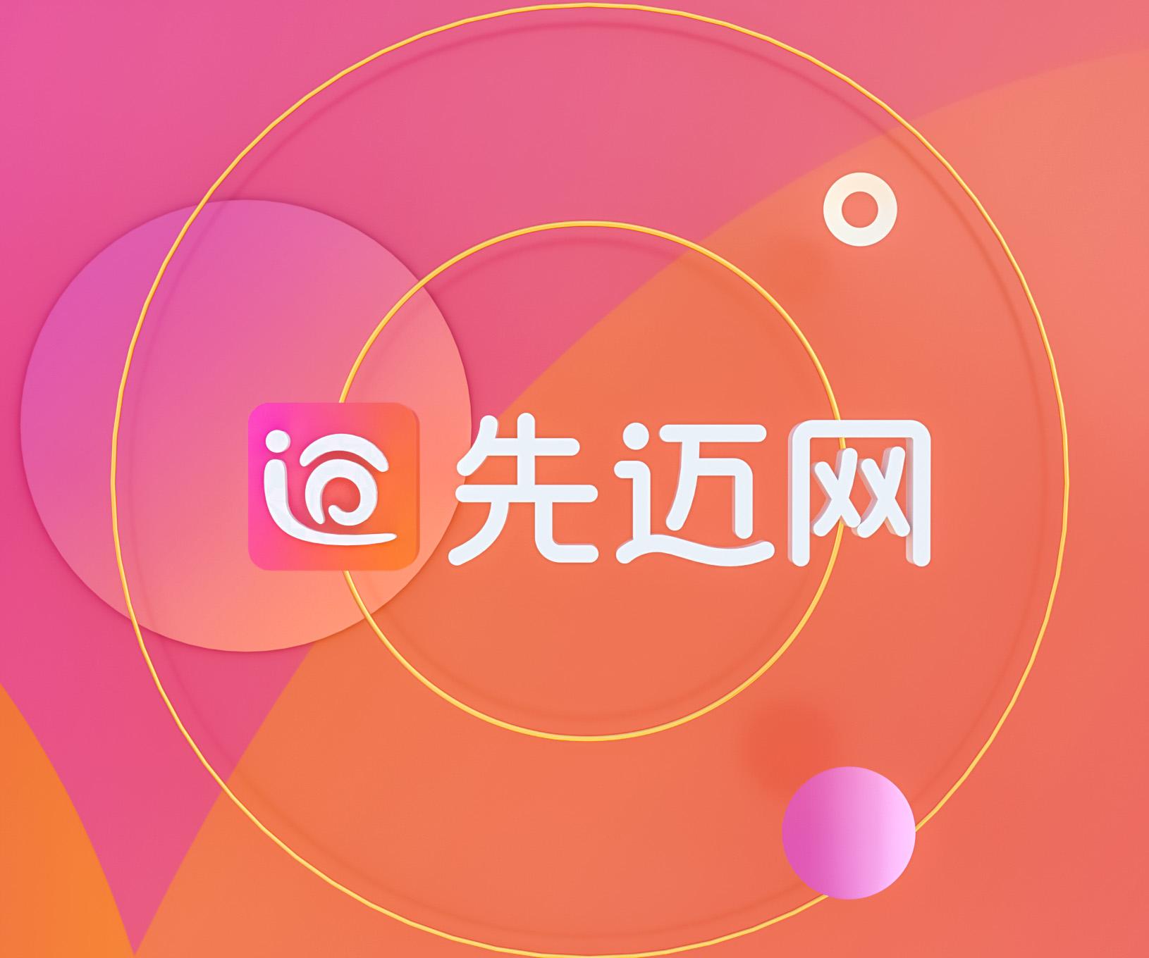 先迈网APP | 社交电商品牌形象策划设计