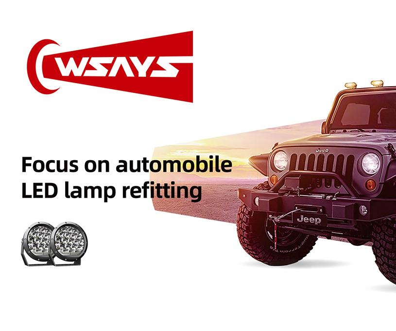 品牌 | WSAYS 车灯品牌形象设计