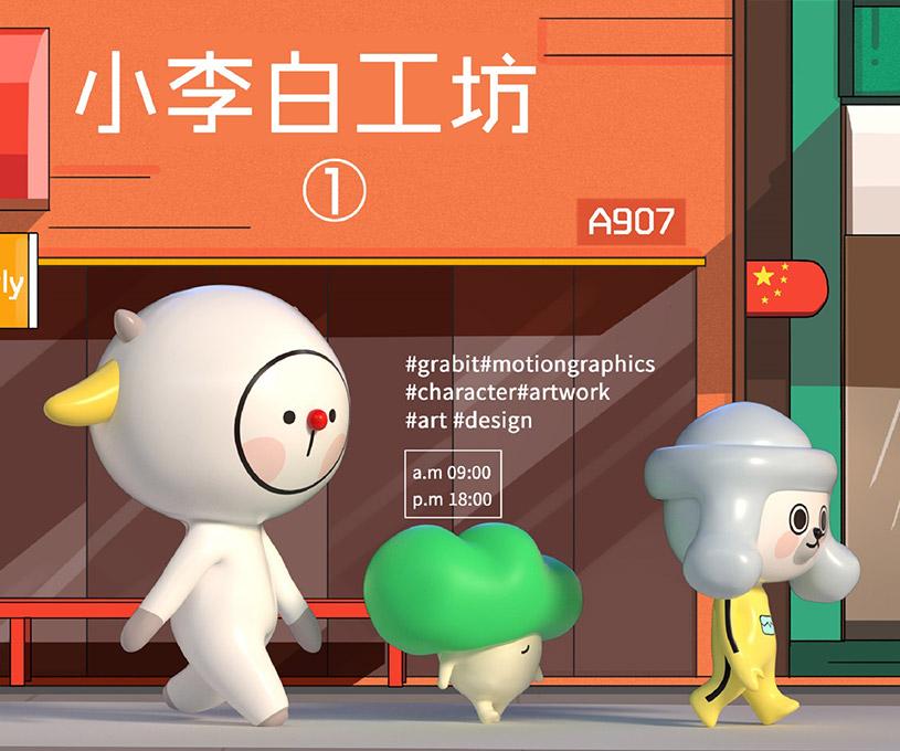 吉祥物 | 小李白品牌策划IP形象设计