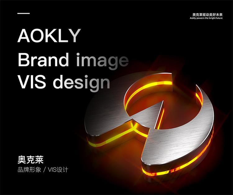 奥克莱电源品牌形象视觉设计