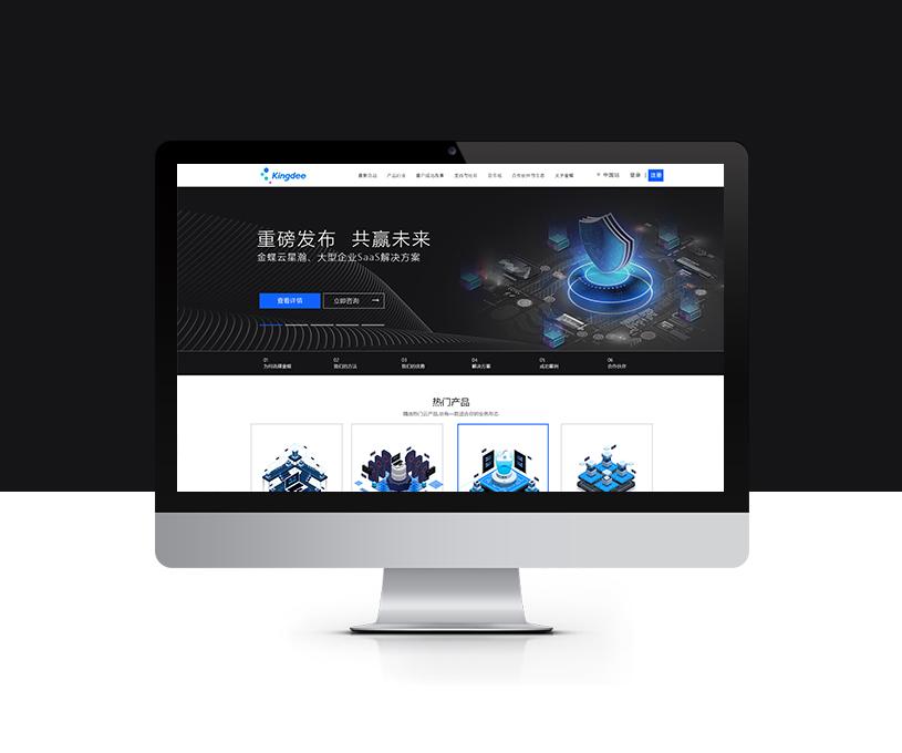 网站 | 金蝶品牌官网升级策划设计