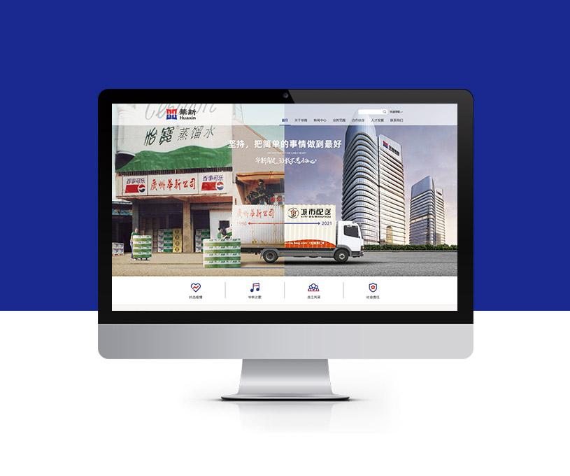 网站 | 华新商贸集团官网策划设计